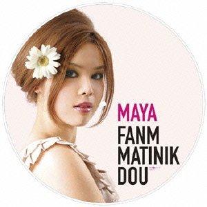 見事な創造力 マルチニークの女 Fanm Matinik Dou [12 inch Analog], 富山村 202fbb18