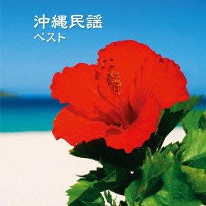 ランキング第1位 沖縄民謡 ベスト, ガモウチョウ ed9adde0