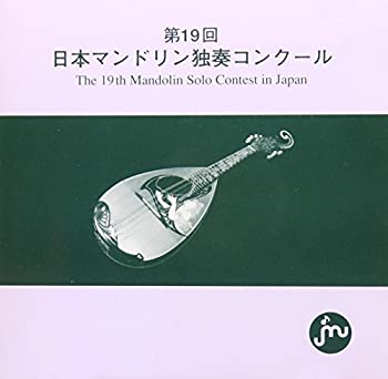 春先取りの 第19回 日本マンドリン独奏コ, 制服マート de5cbfe3