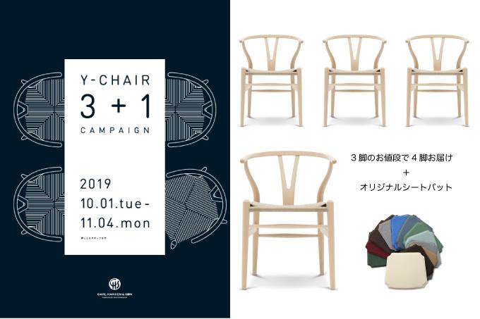 【送料無料】【オリジナルシートパットサービス】カールハンセン&サン 「Yチェア|CH24 3 +1 Campaign」11月4日(月)まで Yチェア3脚のお値段で4脚ご提供