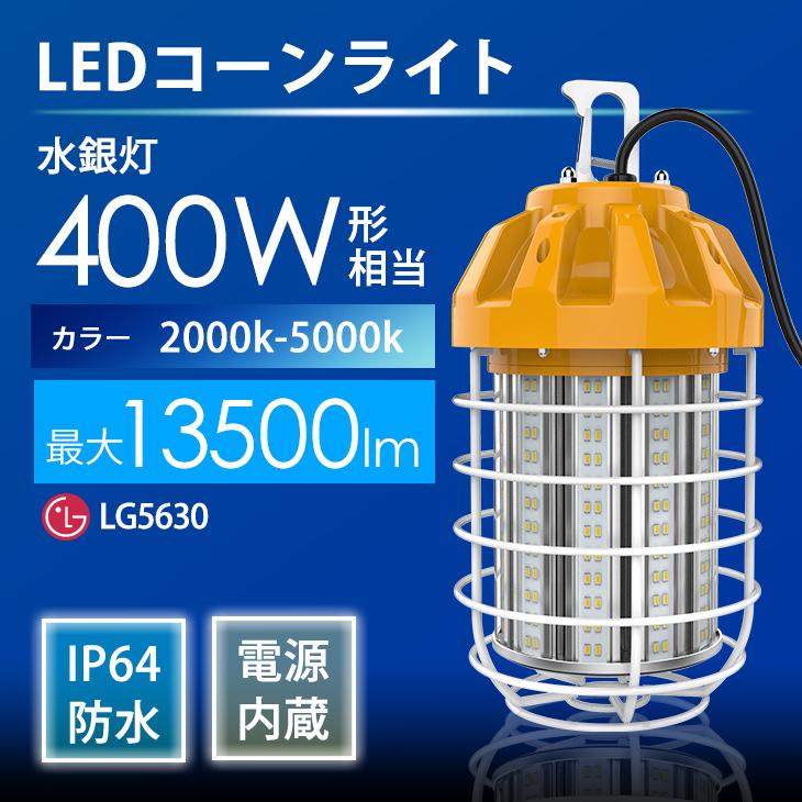LEDコーンライト 250W形相当 耐衝撃タイプ LED照明 消費電力約80W 水銀ランプ 電源内蔵型 led水銀灯 照射角360° 防塵 防水 IP64 LGチップ led照明 コーン型 屋外照明 屋台照明 市場照明 簡易照明(CH-KON02-100W-GUARD)