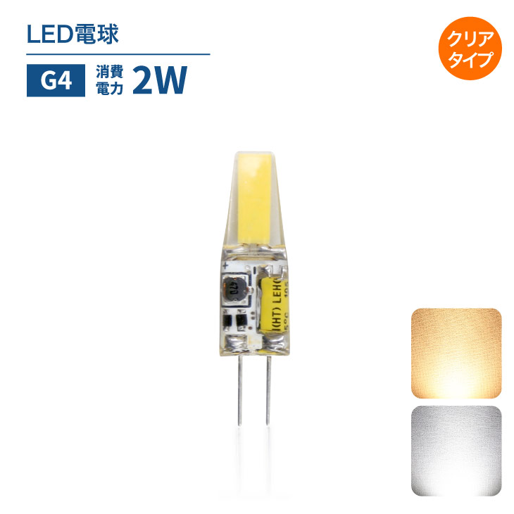 LED電球 G4 クリアタイプ 限定価格セール 電球色 昼白色 LED球 12V ローボルト CH-SXG013-02G4 2W 新作多数 LED