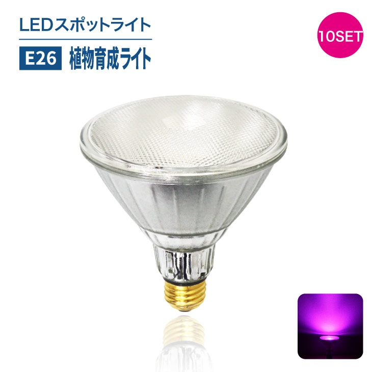 It is (CH-SX006-1326-10SET) more than LED plant upbringing light E26 100W  form equivalency water culture beam ball PAR38 beam angle 38 degrees
