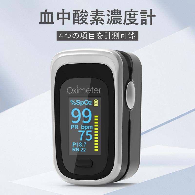 本製品は日常の健康管理及び運動管理の目的の商品であり 医療機器ではありません 血中酸素濃度計 高精度 新入荷 流行 日本製センサー 測定器 血中酸素濃度 酸素濃度計 脈拍計 ジム 介護 日本語使用説明書付 血中酸素測定器 体調管理 心拍計 35%OFF
