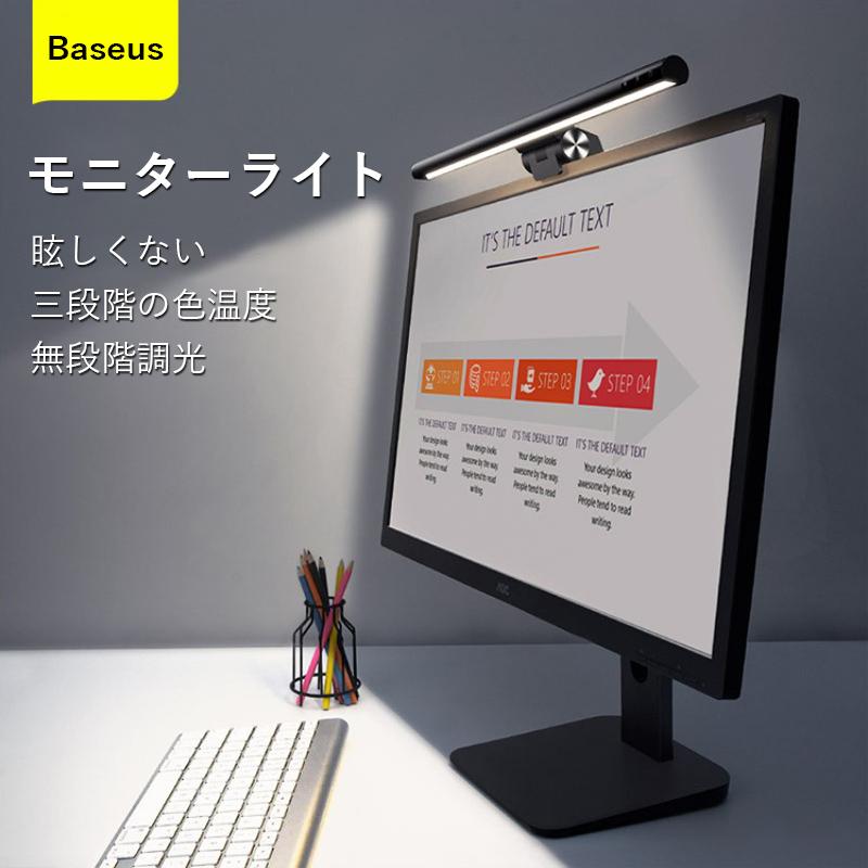 Baseus 優しい光源 目に優しい スペース節約 モニターライト 当店は最高な サービスを提供します 無段階調光3種類色温度 モニター掛け式ライト デスクライト PC用 スクリーンバー 読書LEDライト 仕事用 PC作業 LEDライト 卓上に対応 寝室 USB給電式 NEW 無段階調光 明るさ調整可能