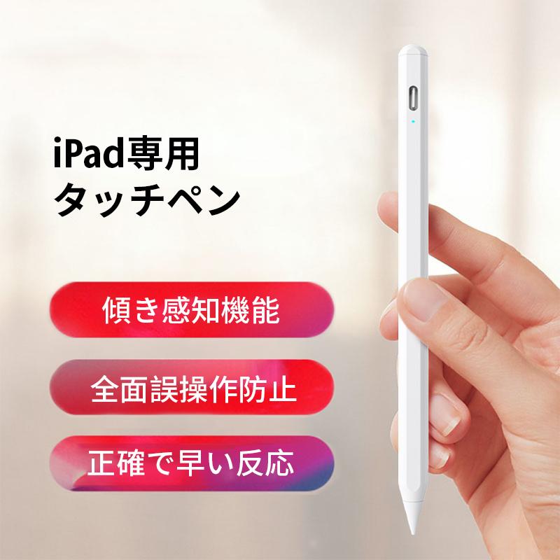 iPad タッチペン スタイラスペン USB充電式 傾き感知機能 誤操作防止 Pro Air4 mini5 10.2 11 12.9 10.5 PSE認証済 7.9 パームリジェクション デジタルペン 9.7 12時間連続作業 アクティブタッチペン 高感度 ペンシル 極細 正規激安 インチ 本物