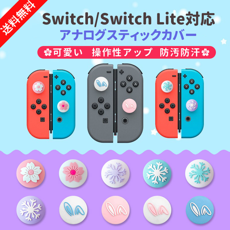 Nintendo Switch Lite対応 アナログスティックカバー 4個セット 可愛い 激安通販ショッピング かわいい 桜 お値打ち価格で 雪 兔の耳 Joy-Con シリコン カバージョイスティックキャップ スティックキャップ コントロール ボタン 兔耳 キャップ ロッカーキャップ 雪結晶 スティックカバー 親指