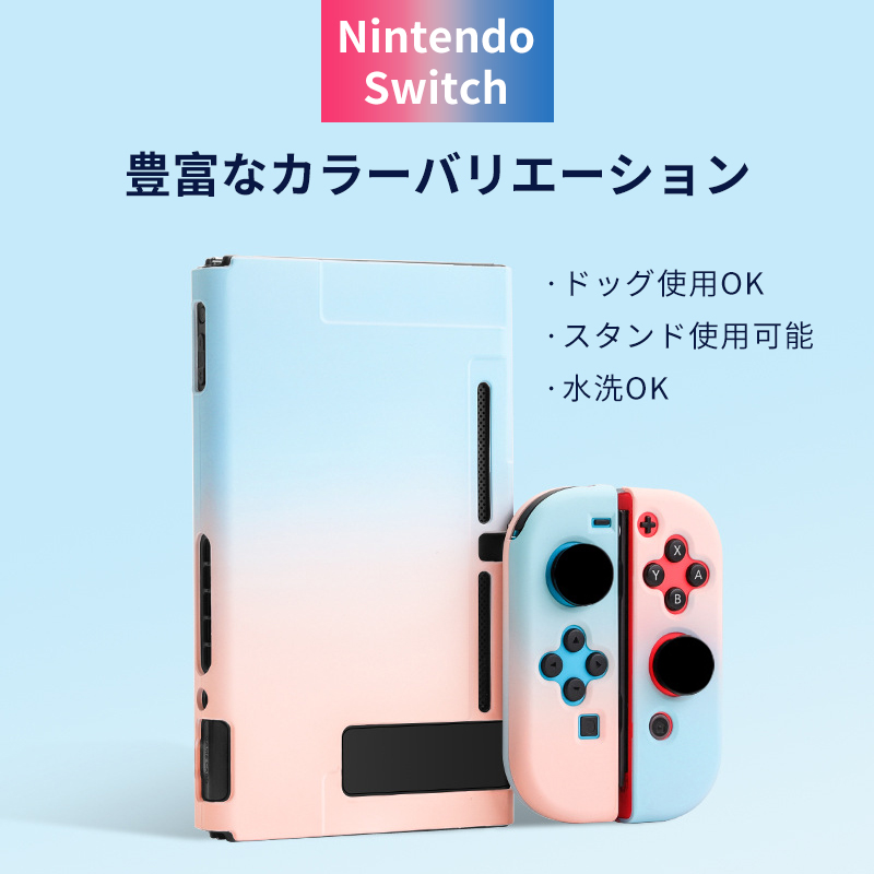 Nintendo switch 蔵 カバー スイッチケース 豊富なカラーバリエーション Switch ドック対応 全面保護ケース Joy-Conカバー 分離設計 超薄型 キズ防止 取り外し可能 着脱簡単 耐久性 ストア 分体式 可愛い 指紋防止 衝撃吸収