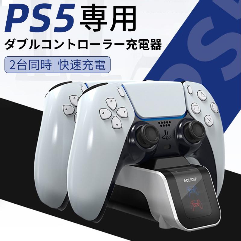 2台同時充電 PS5 コントローラー充電器 送料無料 USB給電式 充電スタンド クリスマスギフト コントローラー対応 ショッピング 大人気 プレイステーション5 ソニー PlayStation5