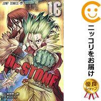 【予約商品】Dr.STONE 全巻セット(1-16巻セット・以下続巻) Boichi【定番S全巻セット・5/28ADD】