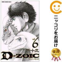 【中古】D-ZOIC 全巻セット(全6巻セット・完結) 所十三