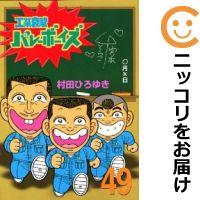 【中古】工業哀歌バレーボーイズ 単品(49) 村田ひろゆき