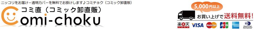 コミ直(コミック卸直販):ニッコリをお届け!コミック卸直販−コミチョク−