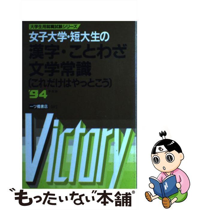 【中古】 女子大生の漢字・諺これだけは '94年度版 / 就職試験情報研究会 / 一ツ橋書店 [単行本]【メール便送料無料】【あす楽対応】