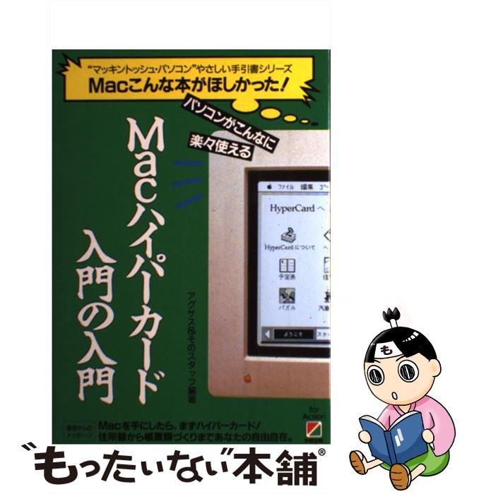 【中古】 Macハイパーカード入門の入門 パソコンがこんなに楽々使える / アグサス / 中経出版 [単行本]【メール便送料無料】【あす楽対応】