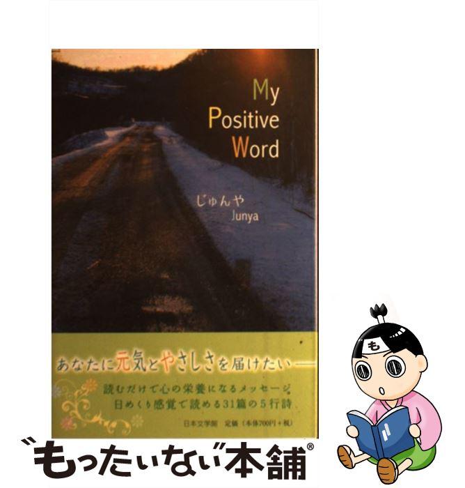 【メール便送料無料、通常24時間以内出荷】 【中古】 My Positive Word / じゅんや / 日本文学館 [単行本]【メール便送料無料】【あす楽対応】