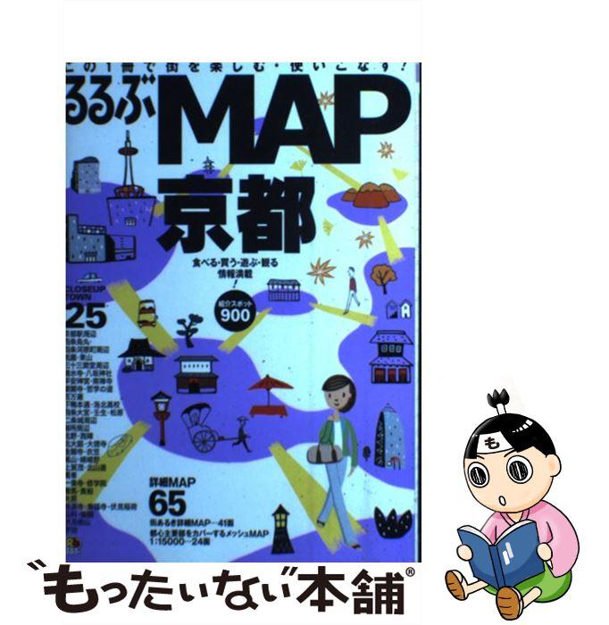 【中古】 るるぶmap京都 この1冊で街を楽しむ・使いこなす! / JTBパブリッシング / JTBパブリッシング [ムック]【メール便送料無料】【あす楽対応】