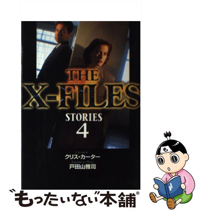 【中古】 The Xーfiles stories 4 / クリス カーター / 徳間書店 [単行本]【メール便送料無料】【あす楽対応】