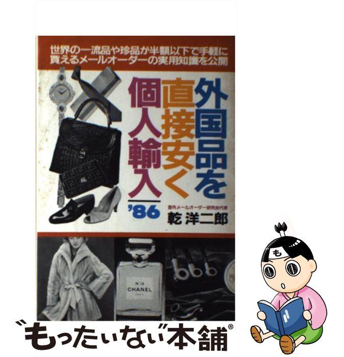 【中古】 外国品を直接安く個人輸入 1986年版 / 乾 洋二郎 / 青年書館 [単行本]【メール便送料無料】【あす楽対応】