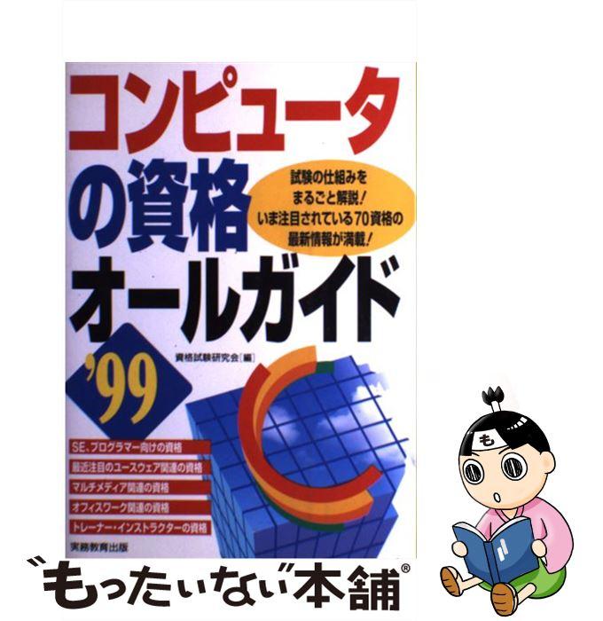 【中古】 コンピュータの資格オールガイド '99 / 資格試験研究会 / 実務教育出版 [単行本]【メール便送料無料】【あす楽対応】