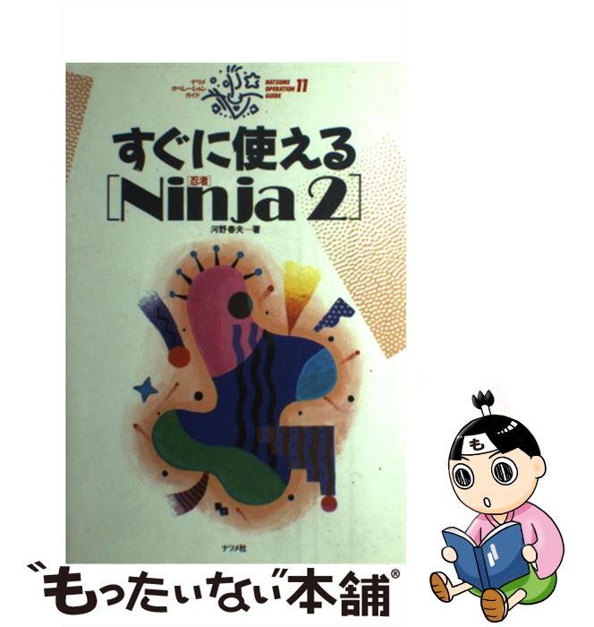 【中古】 すぐに使える「Ninja〈忍者〉2」 / 河野 春夫 / ナツメ社 [単行本]【メール便送料無料】【あす楽対応】