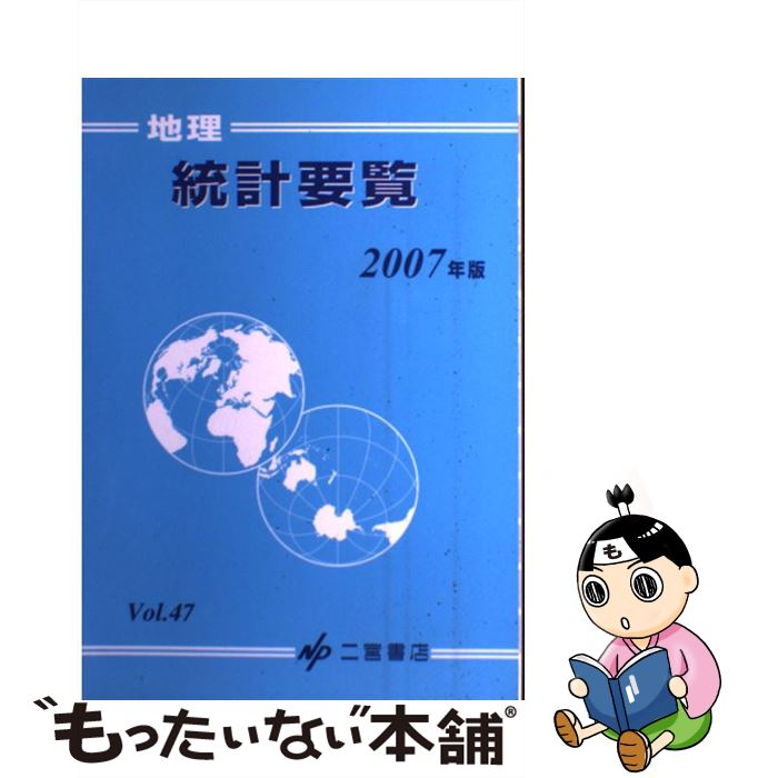 【中古】 地理統計要覧 vol.47(2007年版) / 二宮書店編集部 / 二宮書店 [単行本]【メール便送料無料】【あす楽対応】
