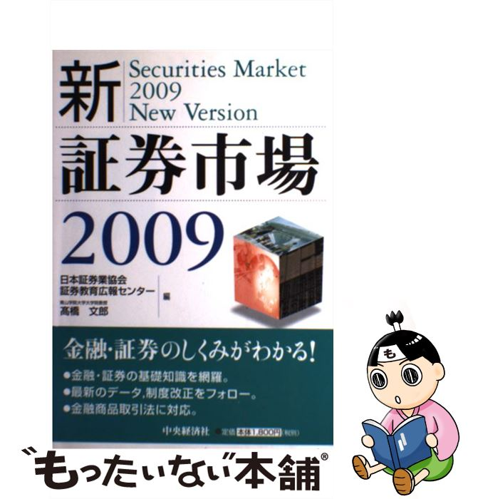 【中古】 新・証券市場 2009 / 高橋 文郎 / 中央経済社 [単行本]【メール便送料無料】【あす楽対応】
