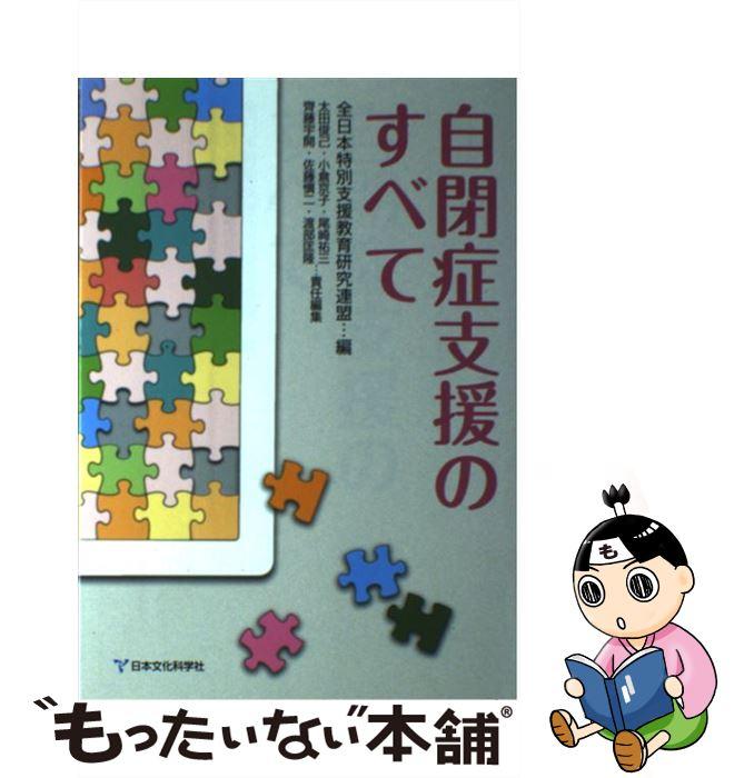 【中古】 自閉症支援のすべて / 全日本特別支援教育研究連盟 / 日本文化科学社 [単行本]【メール便送料無料】【あす楽対応】