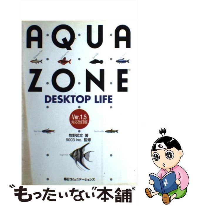 【中古】 AQUAZONE Desktop life / 牧野 武文 / 毎日コミュニケーションズ [単行本]【メール便送料無料】【あす楽対応】