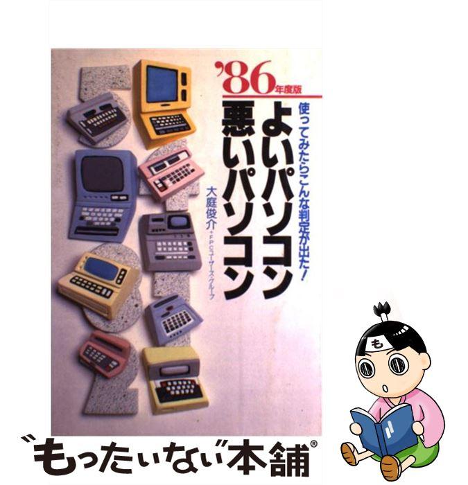 【中古】 よいパソコン・悪いパソコン 1986年度版 / 大庭 俊介 / JICC出版局 [単行本]【メール便送料無料】【あす楽対応】