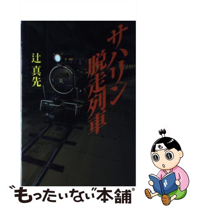 【中古】 サハリン脱走列車 / 辻 真先 / 講談社 [単行本]【メール便送料無料】【あす楽対応】