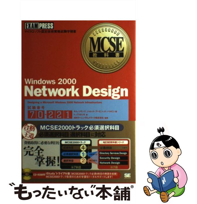 【中古】 Windows 2000 Network Design マイクロソフト認定技術資格試験学習書 / キム シモンズ / 翔泳社 [単行本]【メール便送料無料】【あす楽対応】