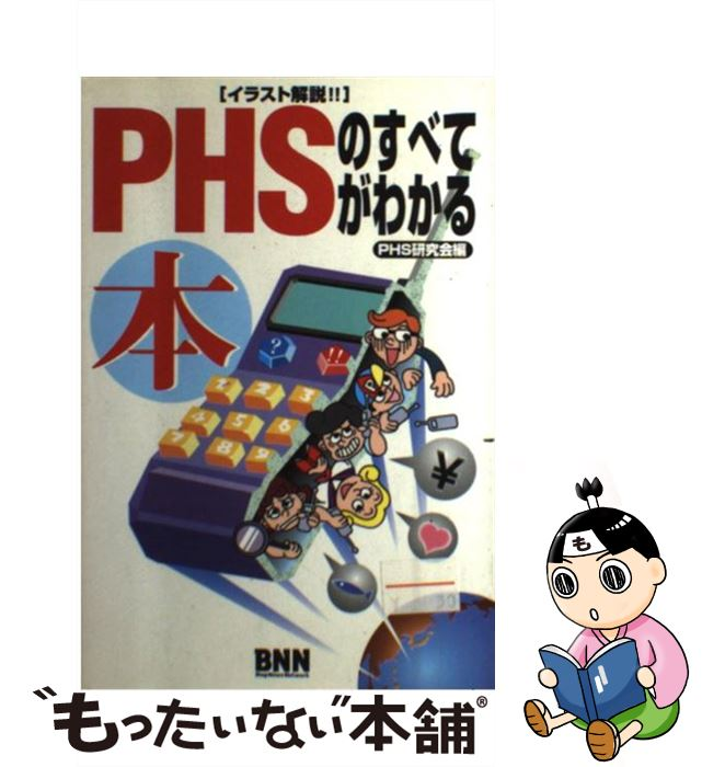【中古】 PHSのすべてがわかる本 イラスト解説!! / PHS研究会 / マップス [単行本]【メール便送料無料】【あす楽対応】
