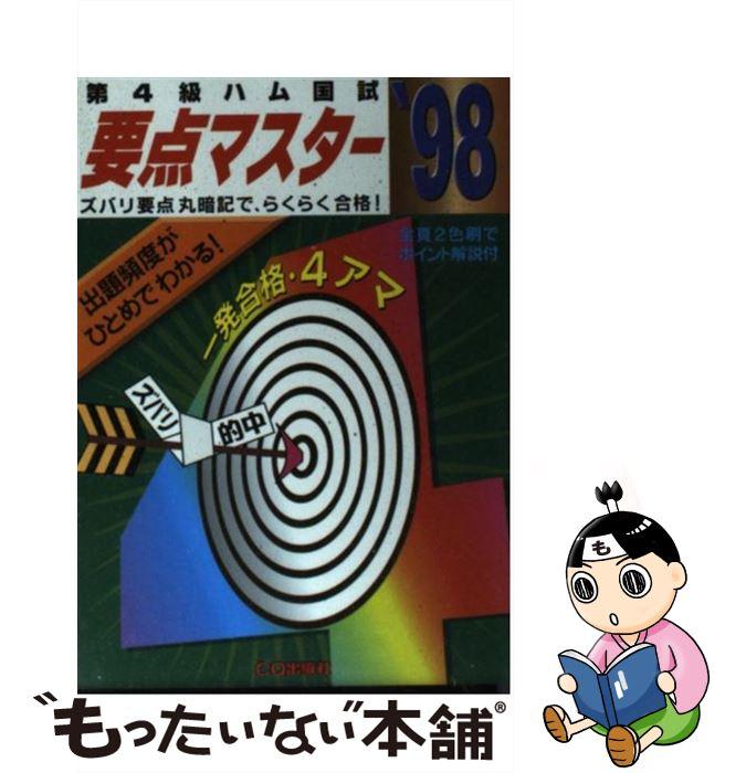 【中古】 第4級ハム国試 要点マスター '98 / CQ出版 / CQ出版 [文庫]【メール便送料無料】【あす楽対応】