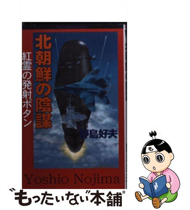 【中古】 北朝鮮の陰謀 紅霊の発射ボタン / 野島 好夫 / 童夢舎 [新書]【メール便送料無料】【あす楽対応】