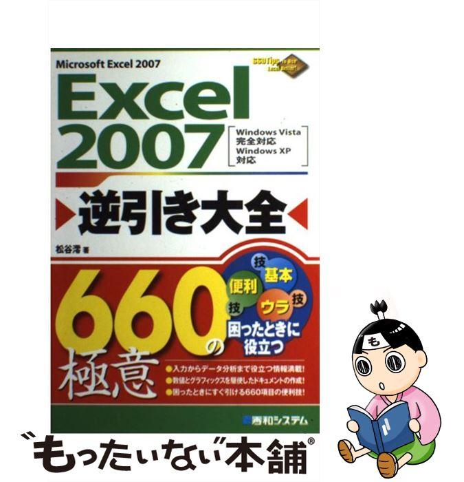 メール便送料無料 通常24時間以内出荷 中古 Excel 2007逆引き大全660の極意 人気ショップが最安値挑戦 Microsoft 2007 単行本 商品 松谷 秀和システム Wind 澪 あす楽対応