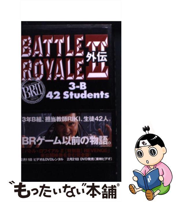 【中古】 Battle royale 2外伝 3ーB 42 students / 杉江 松恋 / 太田出版 [新書]【メール便送料無料】【あす楽対応】