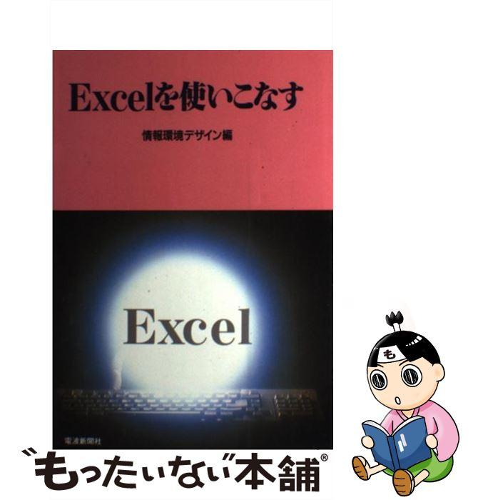 【中古】 Excelを使いこなす / 情報環境デザイン / 電波新聞社 [単行本]【メール便送料無料】【あす楽対応】