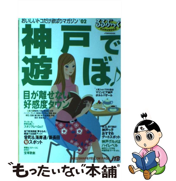 【中古】 神戸で遊ぼ '02 / JTB / JTB [ムック]【メール便送料無料】