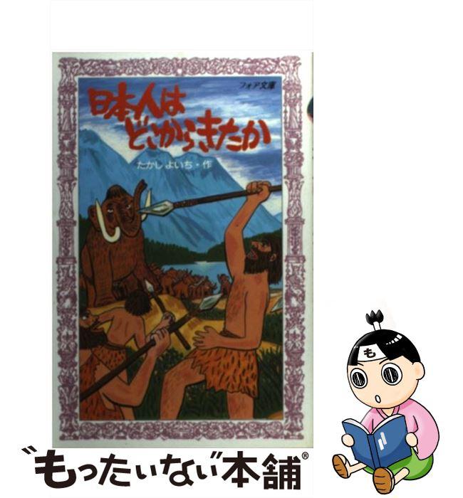 【中古】 日本人はどこからきたか / たかし よいち / 理論社 [新書]【メール便送料無料】【あす楽対応】