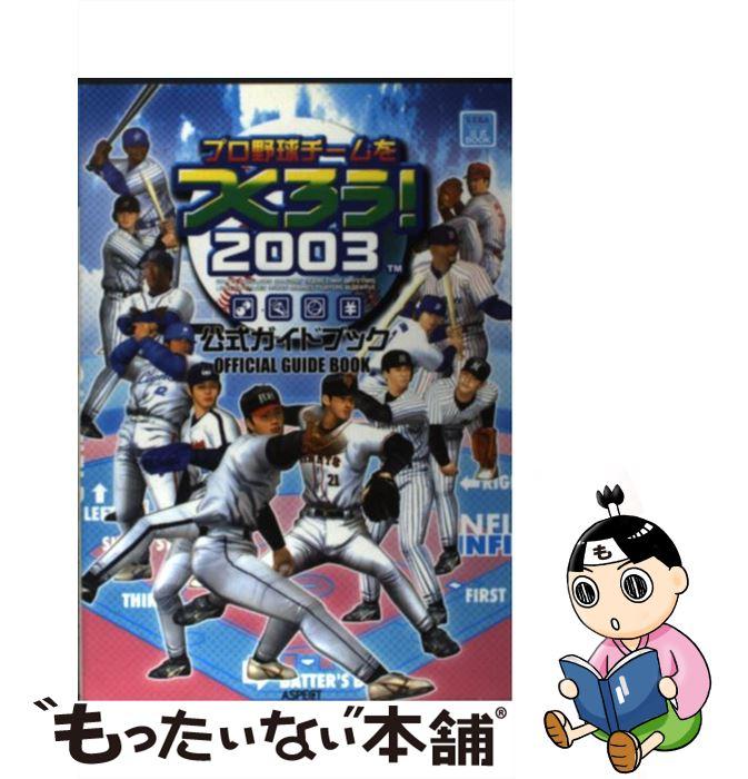 【中古】 プロ野球チームを作ろう!2003公式ガイドブック Sega公式book / レッカ社 / アスペクト [単行本]【メール便送料無料】【あす楽対応】