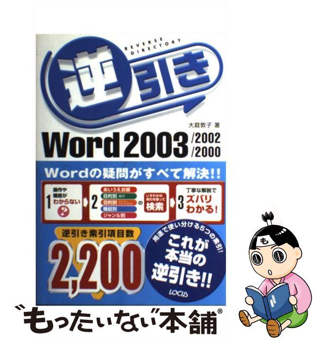 【中古】 逆引きWord 2003/2002/2000 / 大庭 敦子 / ローカス [単行本]【メール便送料無料】【あす楽対応】