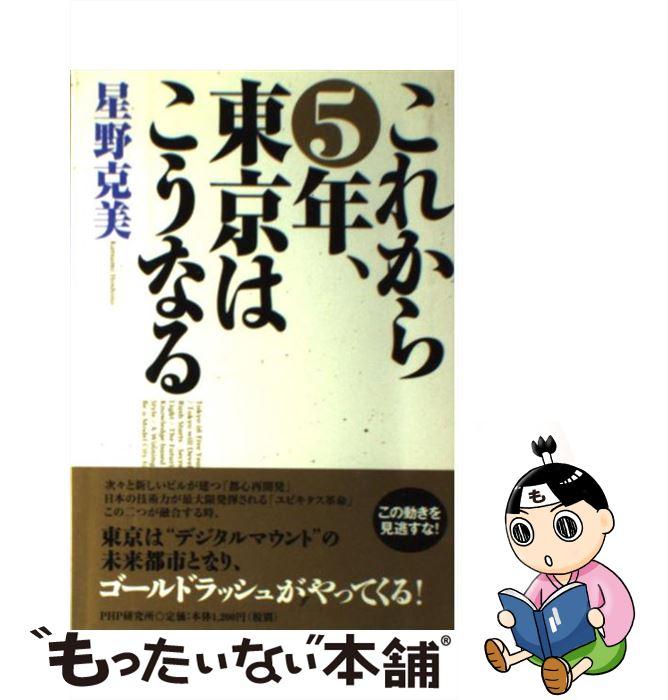 【中古】 これから5年、東京はこうなる / 星野 克美 / PHP研究所 [単行本]【メール便送料無料】【あす楽対応】