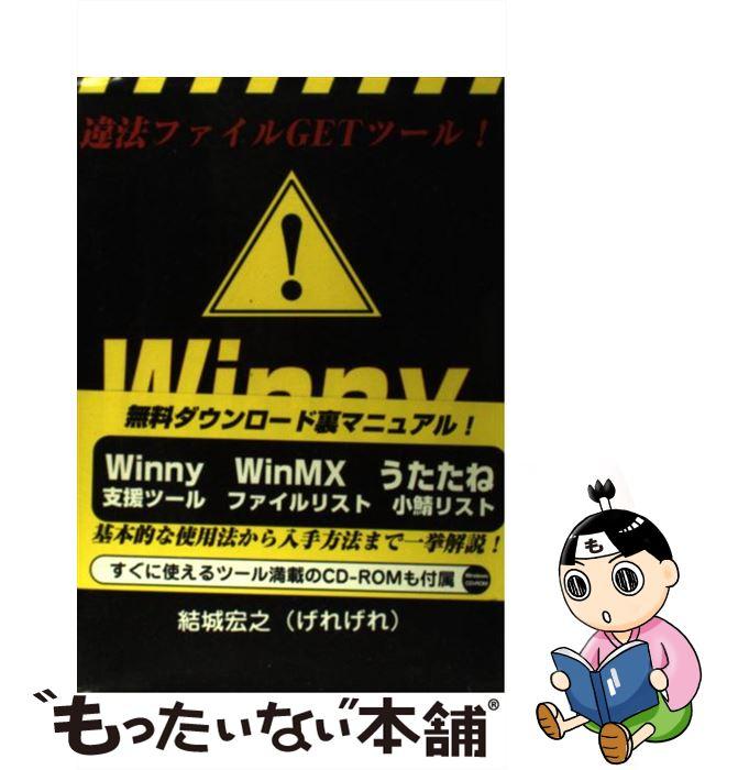 【中古】 Winnyの教科書 違法ファイルgetツール! / 結城 宏之 / データハウス [単行本]【メール便送料無料】【あす楽対応】