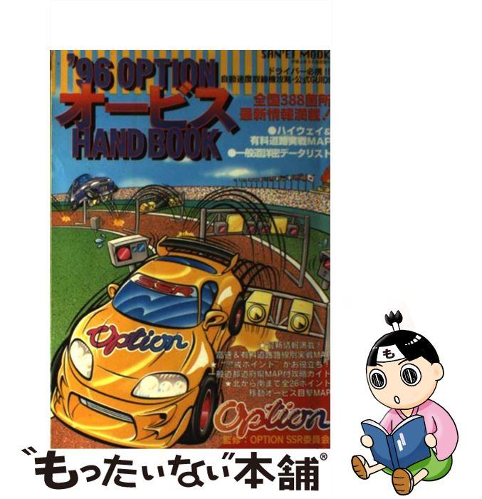 【中古】 オービスhand book '96 / OPTION SSR委員会 / 三栄書房 [ムック]【メール便送料無料】【あす楽対応】