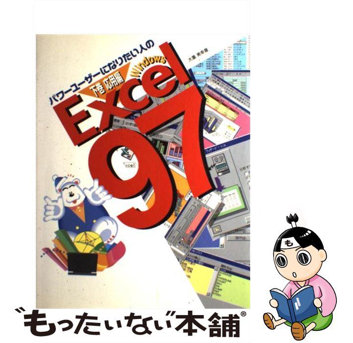 【中古】 Excel 97 パワーユーザーになりたい人の 下巻 / 大重 美幸 / スパイク [単行本]【メール便送料無料】【あす楽対応】