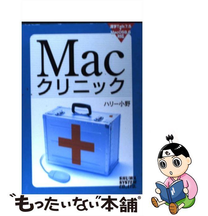 【中古】 Macクリニック 漢字Talk 7.5 Mac OS 8.6対応 / ハリー小野 / 秀和システム [単行本]【メール便送料無料】【あす楽対応】