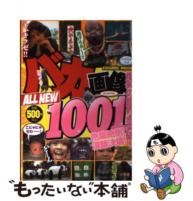 【中古】 バカ画像ALL NEW 1001 / JB, ムネカタスミト / コスミック出版 [ムック]【メール便送料無料】【あす楽対応】
