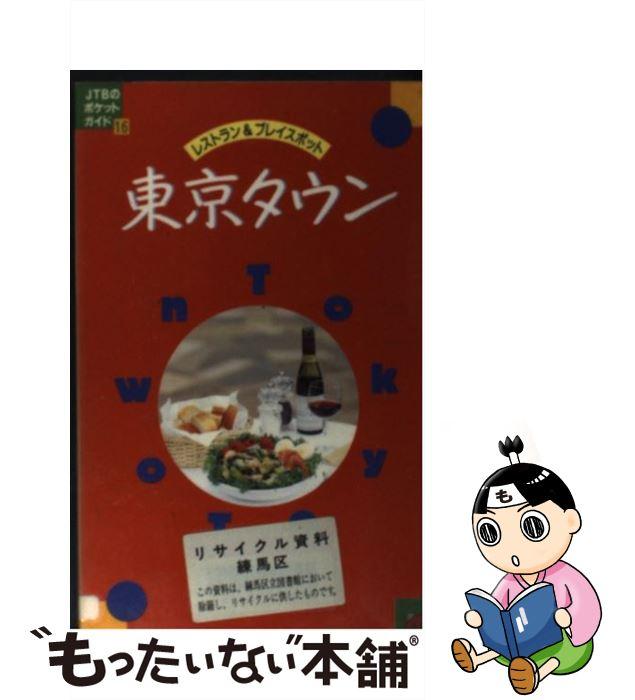 【中古】 東京タウン レストラン&プレイスポット 改訂6版 / JTB / JTB [単行本]【メール便送料無料】
