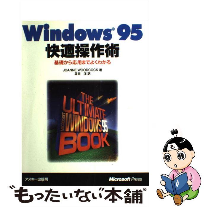 【中古】 Windows95快適操作術 基礎から応用までよくわかる / ジョアンヌ ウッドコック / アスキー [単行本]【メール便送料無料】【あす楽対応】
